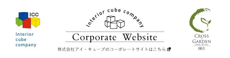 株式会社アイ・キューブのコーポレートサイトはこちら